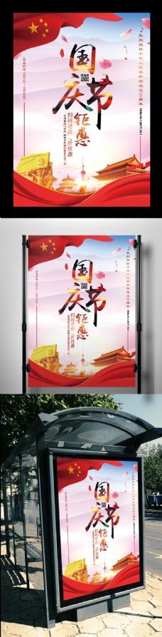 国庆节钜惠十一国庆海报展板psd高清素材