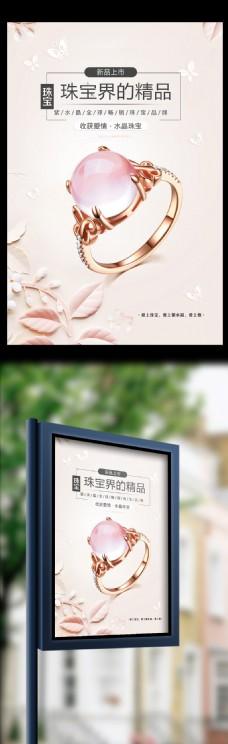 创意珠宝首饰钻石开业海报
