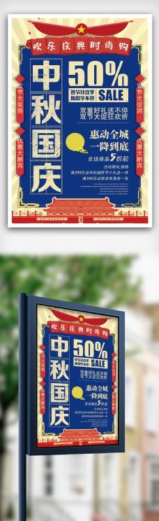2018复古简约中秋国庆海报