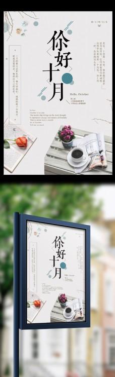 欢度国庆69周年促销海报