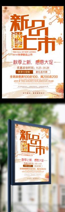 秋季新品促销打折活动宣传海报模板
