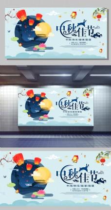 中国风唯美中秋节展板