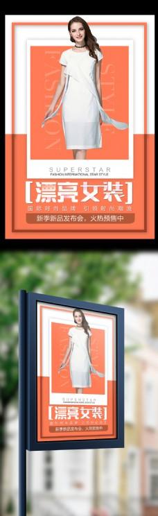 漂亮女装新品服装促销海报模板