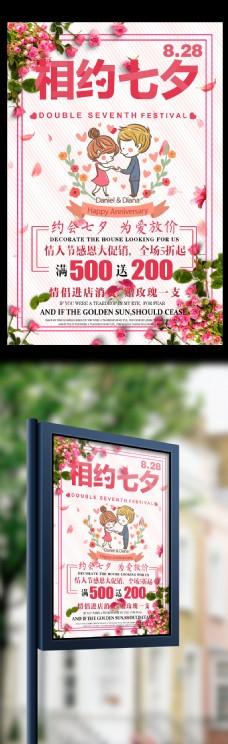 大气唯美红色浪漫玫瑰花促销宣传七夕海报