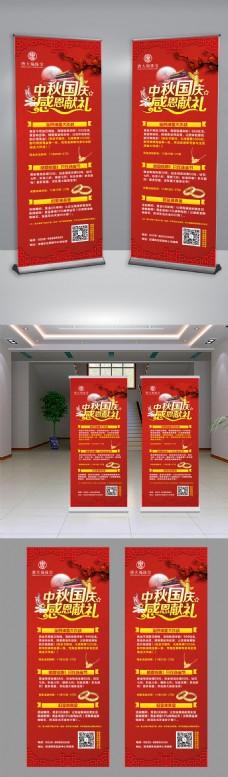2017年红色花纹中秋国庆X展架模板
