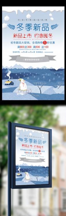 蓝色唯美冬季新品上市促销海报