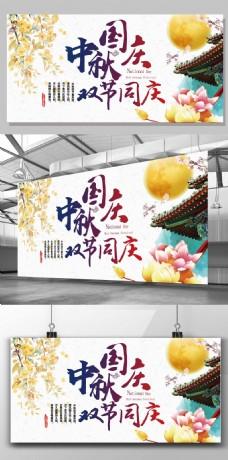 黄色中秋国庆企业商业展板zzz