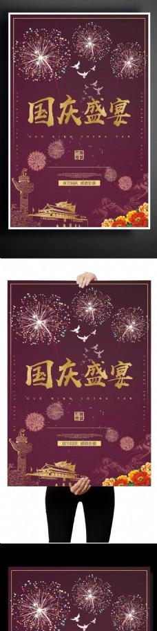 新款紫色国庆海报设计模板