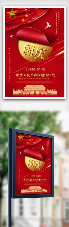 红色国庆69周年主题国庆节海报