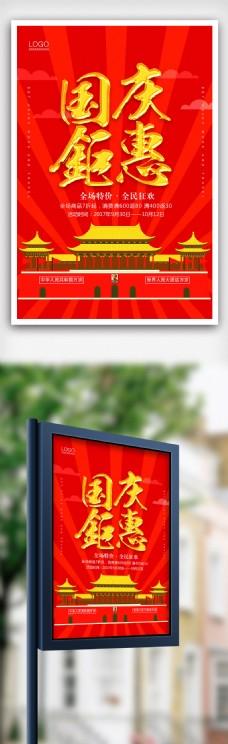 红色大气国庆钜惠促销海报
