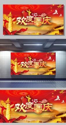 2017中国风欢度国庆国庆节宣传展板海报