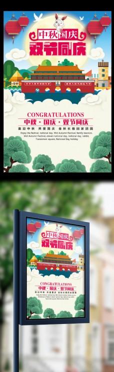 中秋国庆双节同庆节日海报设计