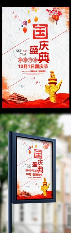 中国风国庆盛典节日促销海报