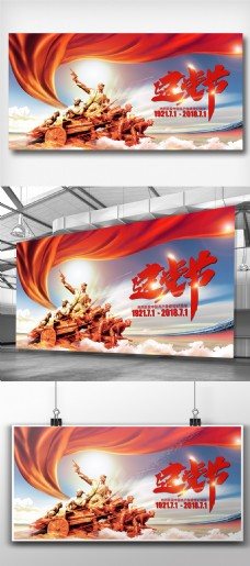 2018红色飘带建党节展板