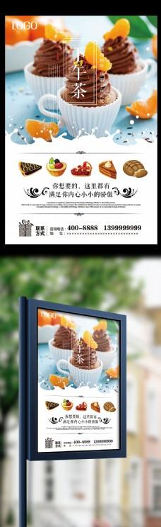 私房蛋糕海报私房美食西点海报设计模板