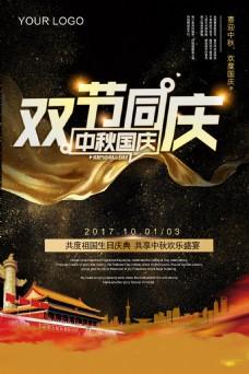 2017国庆中秋双节主题黑金海报