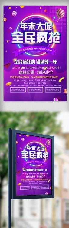 炫彩淘宝天猫店铺年货节促销海报