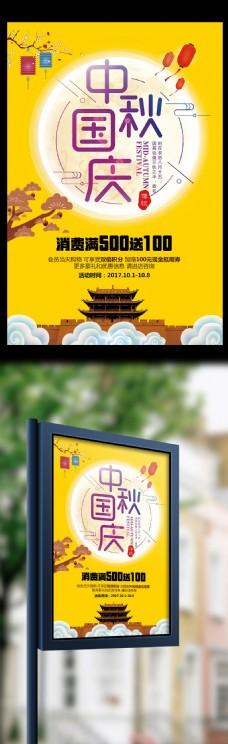 金黄色中国风国庆节中秋节促销活动海报模板