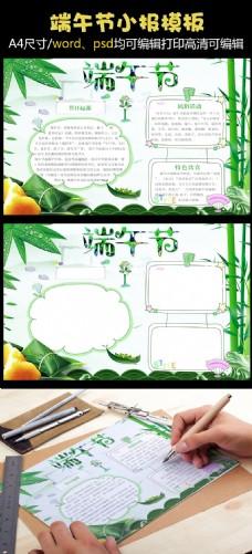 国庆节促销打折活动宣传海报模板