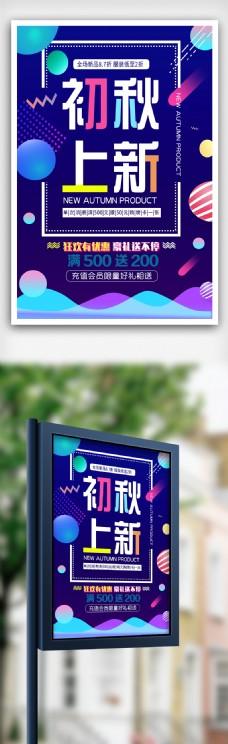 紫色渐变电商风秋季新品促销海报