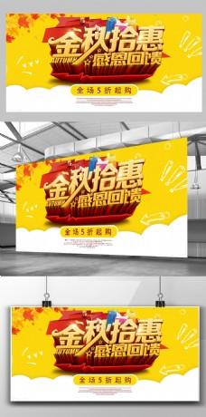 金秋拾惠秋季促销活动宣传海报模板