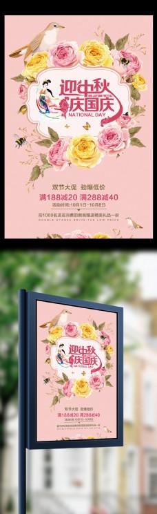 清新迎中秋庆国庆海报