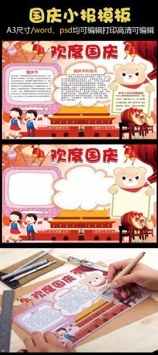 红色喜庆国庆小报背景花边模板