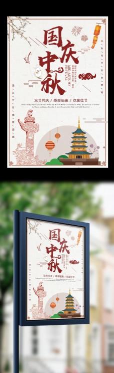 2017中秋海报设计