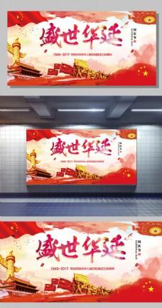 大气国庆盛世华诞68周年庆典舞台背景展板模板