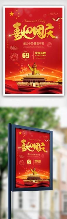 喜迎国庆大红背景海报下载