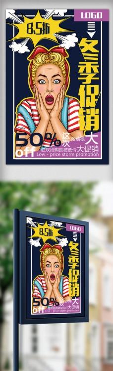 冬季促销活动宣传海报模板