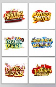 2017国庆节黄色主题3D风格字体