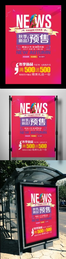 2017玫红色秋季新品预售海报设计