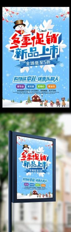 冬季上新冬季促销活动宣传海报模板