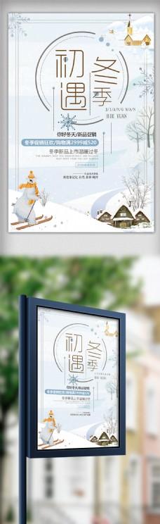 万圣节狂欢海报设计模版.psd