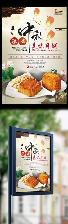 古典水墨中国风传统美味中秋味道月饼宣传海报设计