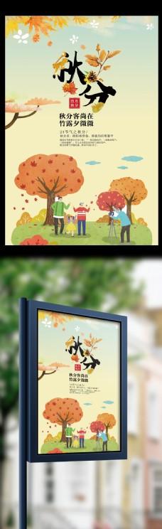 创意简约插画风二十四节气海报设计