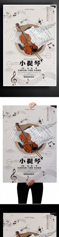 中国风小提琴乐器班培训海报设计