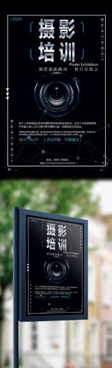 高端大气摄影培训招生海报宣传单