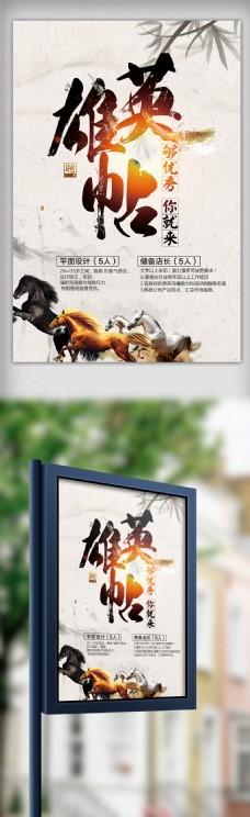 中国风水墨招聘宣传海报