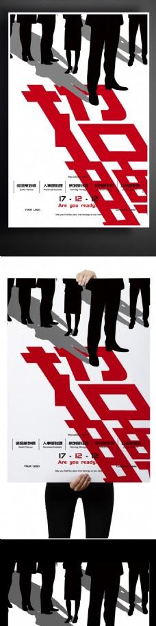 黑红醒目创意企业招聘海报