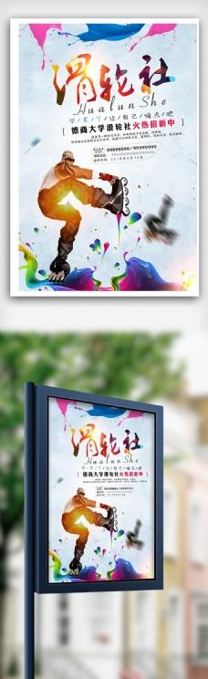 炫彩创意轮滑社团纳新招生海报