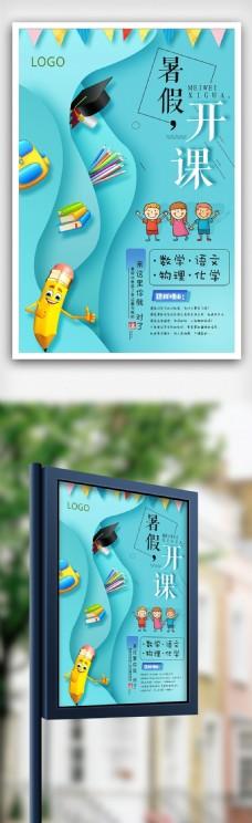 018暑期招生培训卡通海报