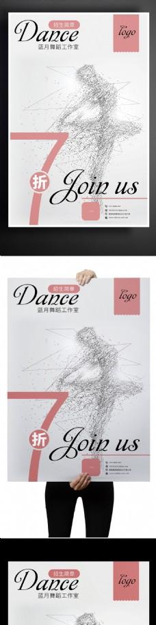 时尚抽象艺术舞蹈培训班招生海报设计