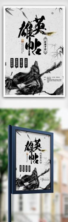 英雄帖招聘海报下载