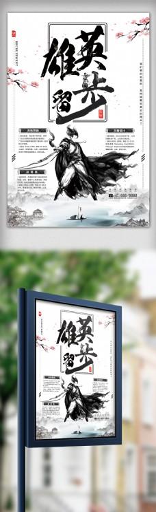 创意水墨中国风招聘海报