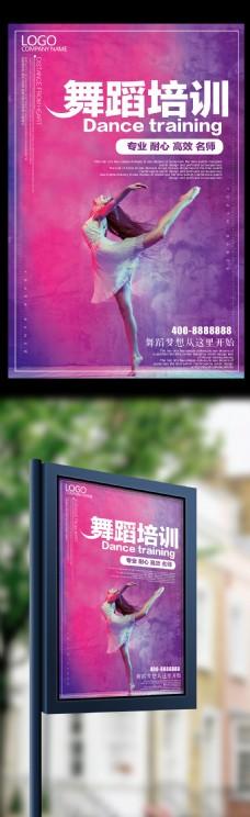 唯美时尚舞蹈培训宣传海报