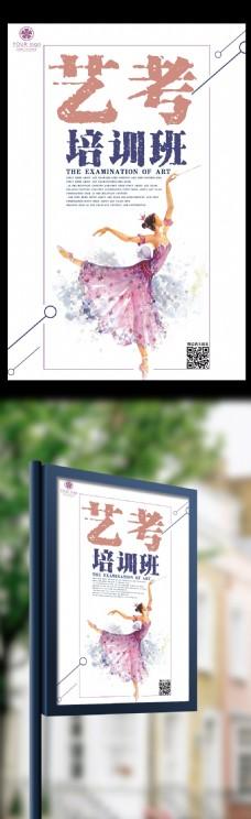 手绘水彩艺考培训班招生宣传海报模板
