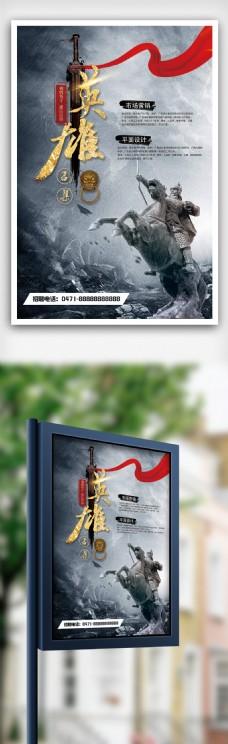英雄召集令招聘海报下载
