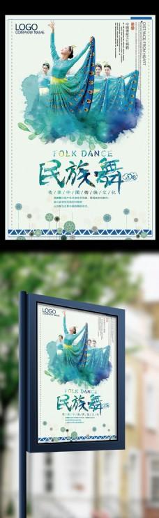 清新美丽传统民族舞宣传海报